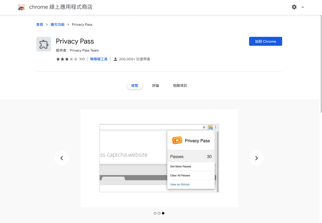 Privacy Pass